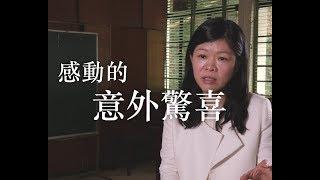 #StartfromLimit   香港人故事 - 葉淑婷篇   感動的意外驚喜