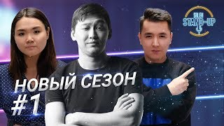 Открытие НОВОГО СЕЗОНА Salem Stand Up Стендап в Казахстане Выпуск 1