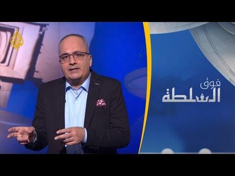 فوق السلطة 156- عيد ميلاد السيسي  - نشر قبل 3 ساعة