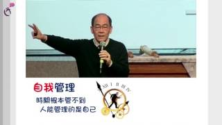 Publication Date: 2017-03-05 | Video Title: 粉嶺神召會網上課程 --《時間管理》宣傳片