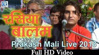 Prakash Mali Live 2018 | RASIYA BALAM - रसिया बालम | Rajasthani Superhit Song | FULL VIDEO | M Music