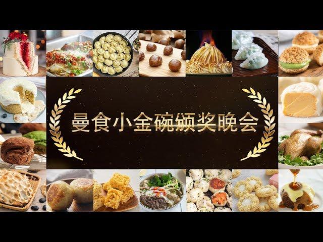 2018曼食金碗奖颁奖晚会【曼食慢语】*4k