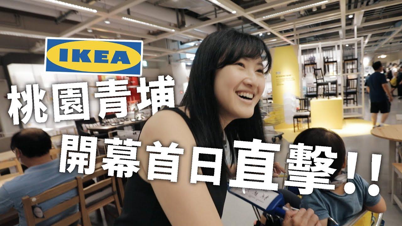 佔地9000坪桃園青埔IKEA開幕首日直擊!! 全台首創生活故事型展示間開箱!! 【E家愛吃愛旅遊】