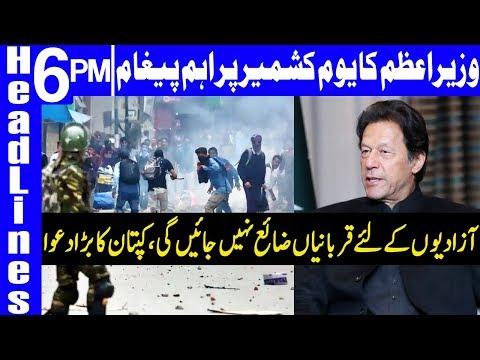 PM Imran Khan's Historical Announcement on Kashmir | Headlines 6 PM | 5 February 2019 | Dunya News