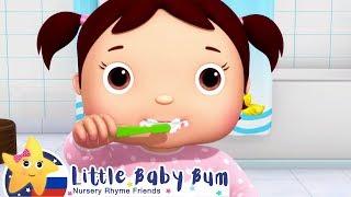 Давай учиться чистить зубки!| Мои первые уроки | Детские песни | Little Baby Bum
