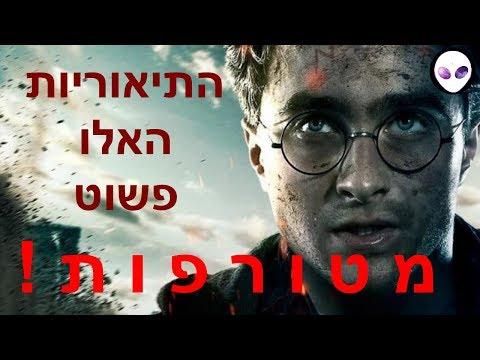 5 תיאוריות הארי פוטר מטורפות ! חלק ב'