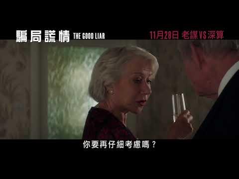 騙局謊情 (The Good Liar)電影預告