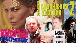 БЕЛОСНЕЖКА И ОХОТНИК 2 ВЫСОТКА ПРЕСТУПНИК и другие премьеры 14 апреля