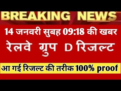 Railway group d result 2018 Big Update    Rrb group d 2018 result, rrb result 14 january  New update