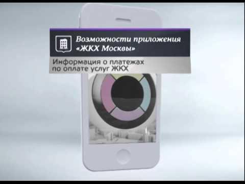 Инфографика: городские мобильные приложения