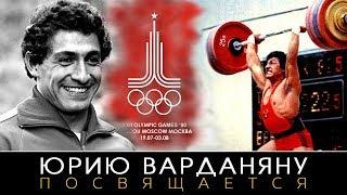Юрию Варданяну посвящается! Легенда тяжелой атлетики. Великий штангист мира.