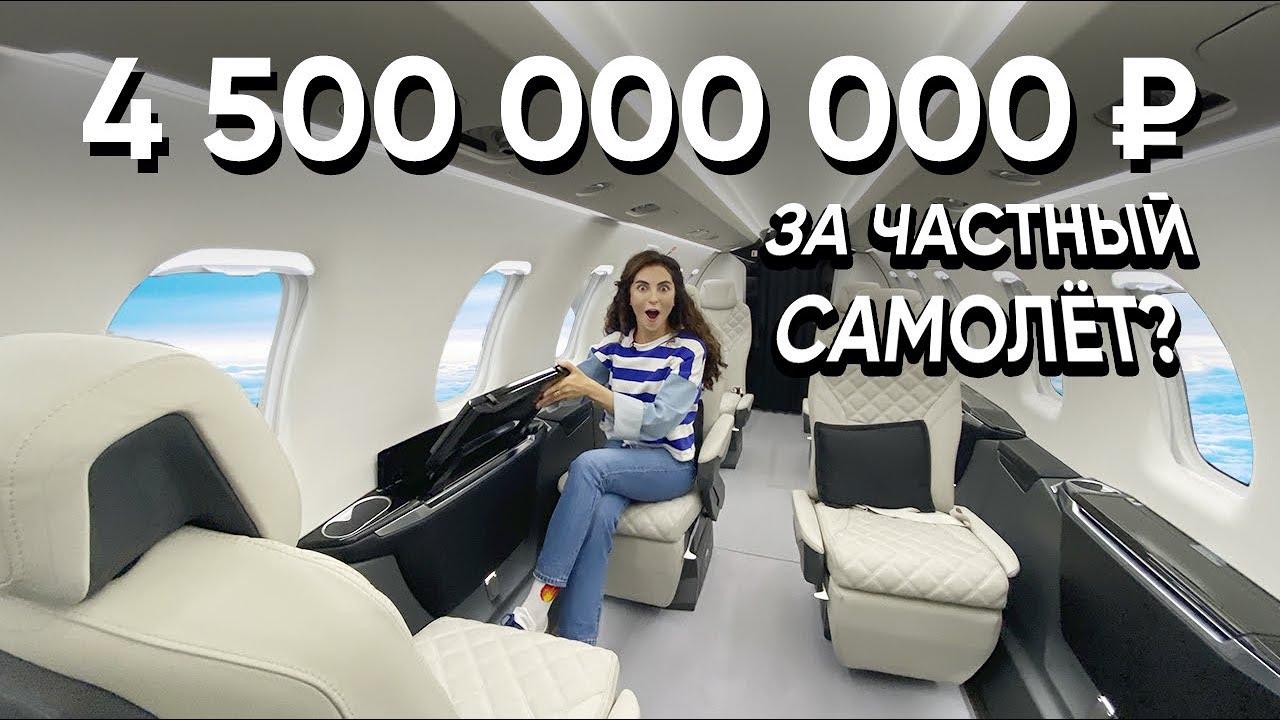 На чем летают МИЛЛИАРДЕРЫ? Обзор на Частный самолет за 4.5 МЛРД РУБ.