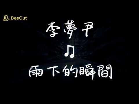 李夢尹 ♫ 雨下的瞬間 高音質完整版1 - YouTube