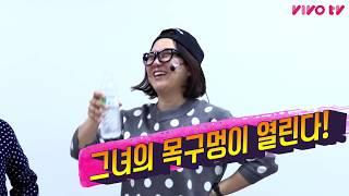 [송은이 김숙의 비밀보장] 에레나 선생님의 목구멍 열고 마시기 비법 대방출?!