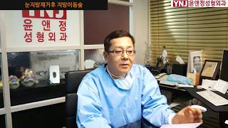 눈지방제거후 지방이동술