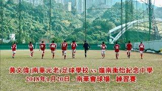 Publication Date: 2018-01-20 | Video Title: 2018.01.20 練習賽: 足球學校 vs 嶺南衡怡