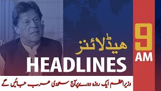 ARYNews Headlines | PM Khan all set to go Saudi Arabia today | 09AM | 14Dec 2019