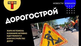 Ремонт дорог в Измаиле: жара не помеха
