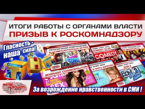 Призыв к Роскомнадзору