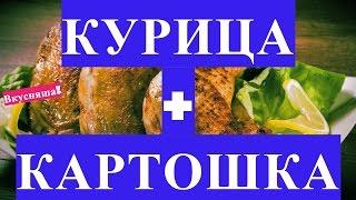 КУРИЦА с картошкой в духовке. МАРИНАД для курицы. Как приготовить и запечь курицу гриль с картофелем