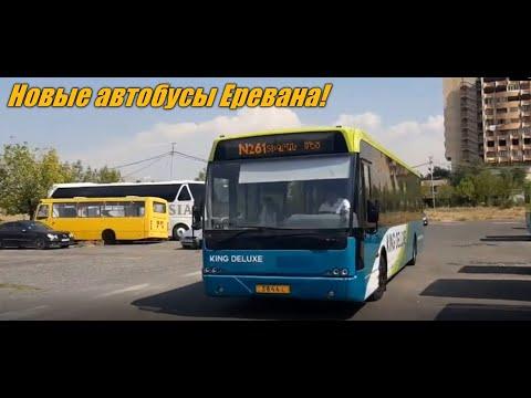 Обзор новых автобусов Еревана!