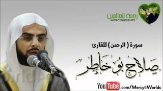 سورة الرحمن - القارئ صلاح بو خاطر ( شبيه السديس )