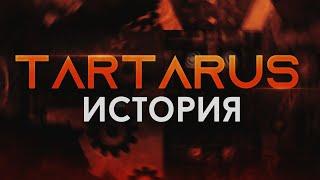TARTARUS - ИСТОРИЯ