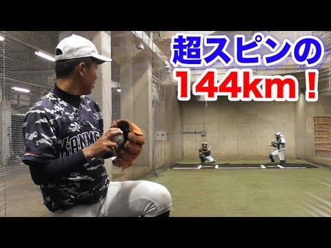 NPB注目の18歳投手…生田雄也!凄まじいスピン量の144km!