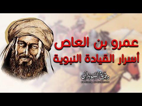 أسرار القيادة النبوية الحلقة -13- كاملة (عمرو بن العاص)