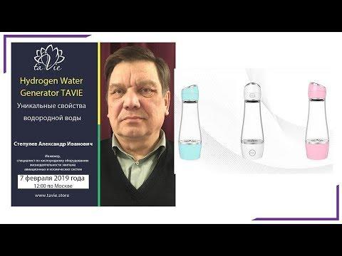 Гидрогенератор TAVIE. Уникальные свойства водородной воды.
