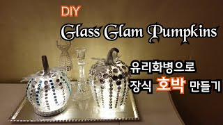 DIY Glass Pumpkin //유리화병으로 장식호…
