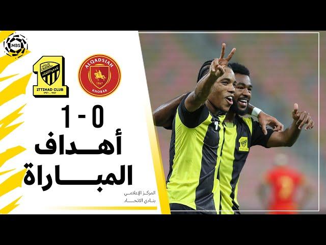 هدف مباراة الاتحاد 1 × 0 القادسية دوري كأس الأمير محمد بن سلمان الجولة 6 تعليق جعفر الصليح