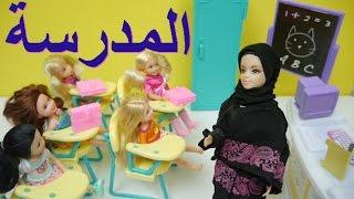 باربي أول يوم في المدرسة الأنسة فلة ألعاب بنات حلقة 1  - Barbie  First day of school