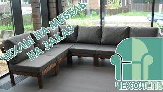 видео Пошив подушек для мебели