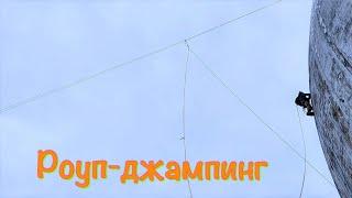 Прыжки на альпинистских веревках