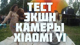 ТЕСТ XIAOMI YI - СИСЬКИ, РОК И МОТОЦИКЛЫ / 1080p, 60fps