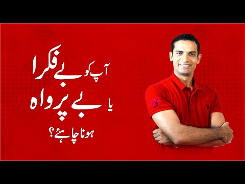 Carefree and Careless   Best Career Advice by M. Akmal   The Skill Sets