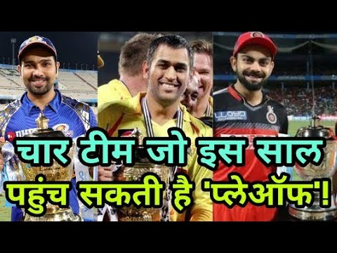 IPL 2018:The four teams who can reach this year are 'Playoffs' | Cricket News Today