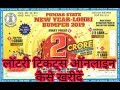 Lottery ticket Kaise purchase Kare details in Hindi language