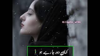 Sahir Ali Bagga New WhatsApp Status   Urdu Lyrics Status   Pakistani Drama Ost Whatsapp Status 😥