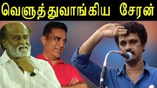Director Cheran Speech on Rajini and Kamal Hassan Political Entry At  Naam Tamilar Public Meeting
