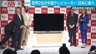 世界第2位の液晶テレビメーカーが日本に本格参入(19/08/30)