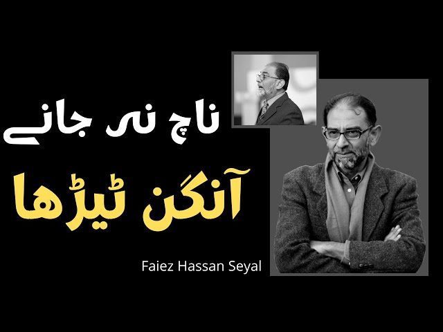 A bad workman blames his tools | Faiez Hassan Seyal