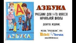 1 Азбука 1994 (Горецкий)
