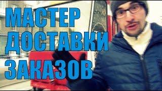 Мастер доставки заказов (серия #9)(, 2015-12-23T10:40:57.000Z)