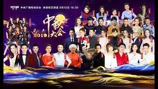 《2019中秋大会》 20190912| CCTV综艺