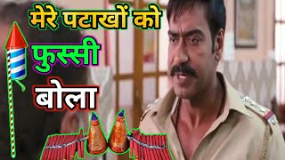 Singham Movie Funny Dubbing Funny Video Diwali Special Diwali Funny Comedy Video Diwali 2020
