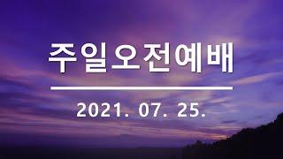210725(주일) l 주일3부예배(전체) l 하나님은…