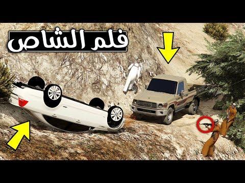 فلم راعي الشاص يقلب (صاحب الكابرس عشان تفحيط) لايفوتك !!!