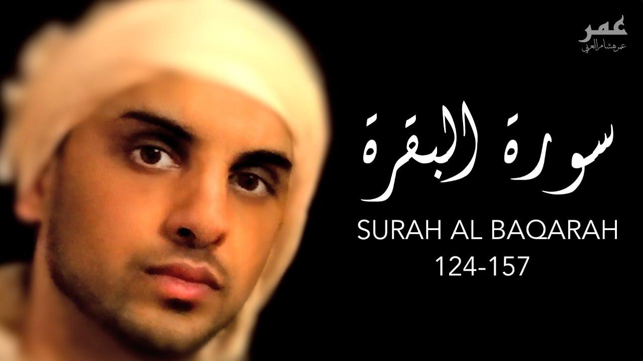 Surah Al Baqarah 124-157 سورة البقرة - عمر هشام العربي